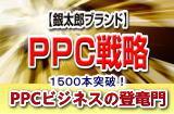 ppc.jpg